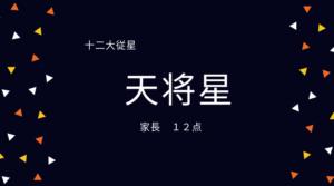 十二大従星:天将星