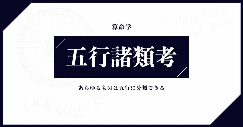 五行諸類考ロゴ