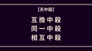 【天中殺】互換中殺・同一中殺・相互中殺