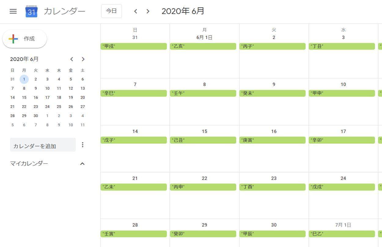 Googleカレンダーに算命学の六十花甲子を登録する方法1