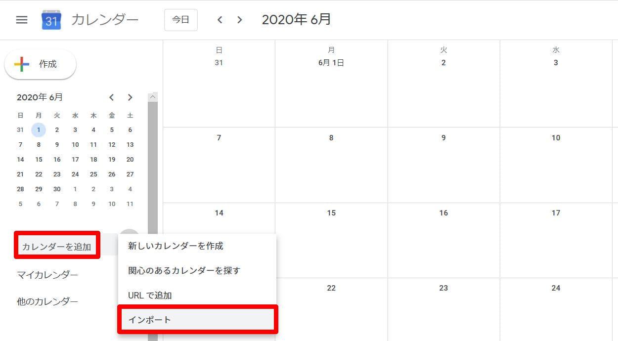Googleカレンダーに算命学の六十花甲子を登録する方法3