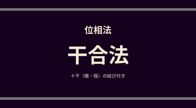 位相法:干合法ロゴ
