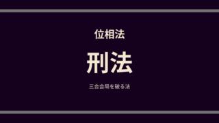 位相法:刑法ロゴ