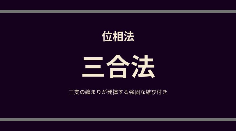 位相法:三合会局ロゴ