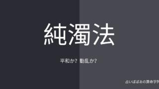 純濁法ロゴ