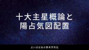 十大主星概論と陽占気図配置