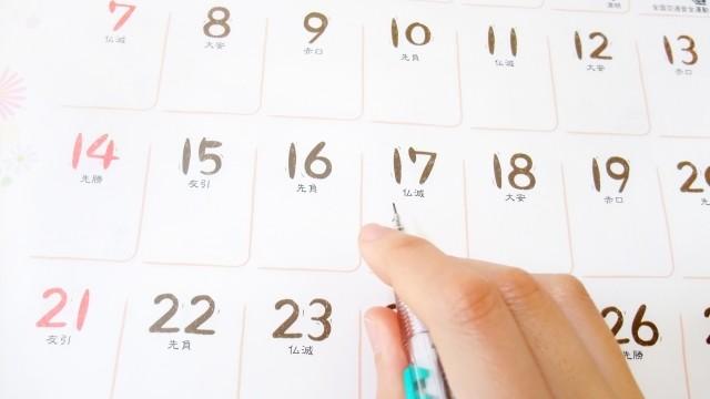 Googleカレンダーに日々の六十花甲子を登録する方法