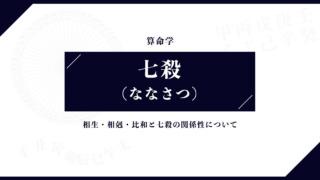 算命学:七殺ロゴ