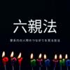 六親法(ろくしんほう)ロゴ