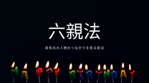 六親法(ろくしんほう)