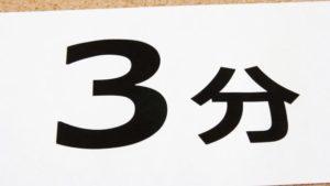 人間の一生を3つに分ける三分法