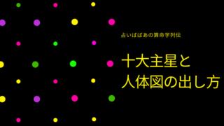 十大主星の出し方ロゴ