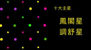 十大主星:鳳閣星・調舒星