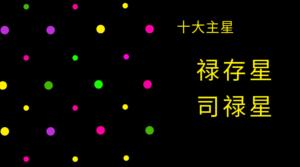 十大主星:禄存星・司禄星