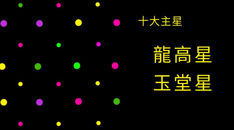 十大主星:龍高星・玉堂星