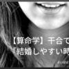 【算命学】干合で占う「結婚しやすい時期」ロゴ