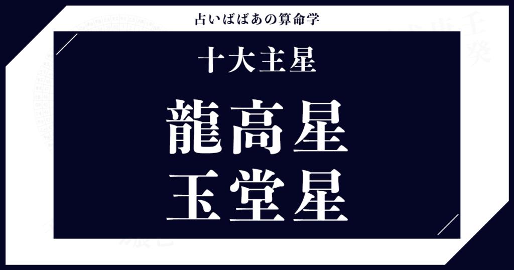 算命学:龍高星・玉堂星