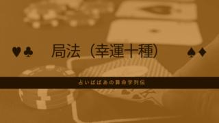 算命学:局法(幸運十種)ロゴ