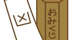 【算命学】局法(凶運十種)