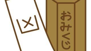 【算命学】局法(凶運十種)ロゴ