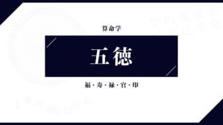 算命学の五徳ロゴ