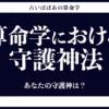 算命学における守護神法カバー