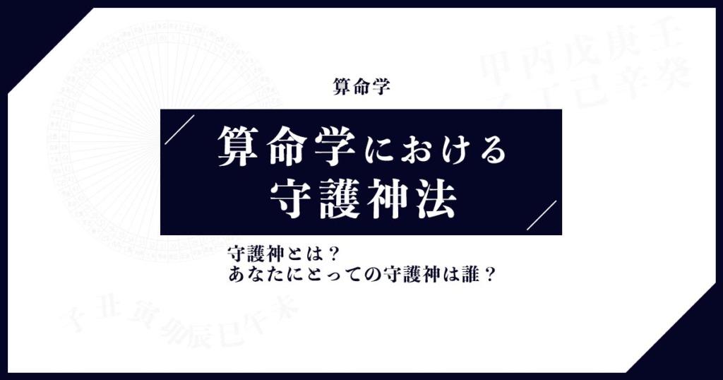 算命学における守護神法ロゴ