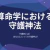 【概要】算命学における守護神法
