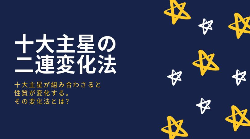 十大主星の二連変化法ロゴ