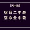 【天中殺】宿命二中殺・宿命全中殺ロゴ