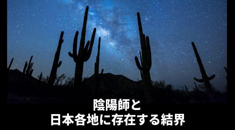 【雑記】陰陽師と日本各地に存在する結界ロゴ