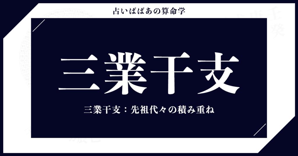 三業干支ロゴ1