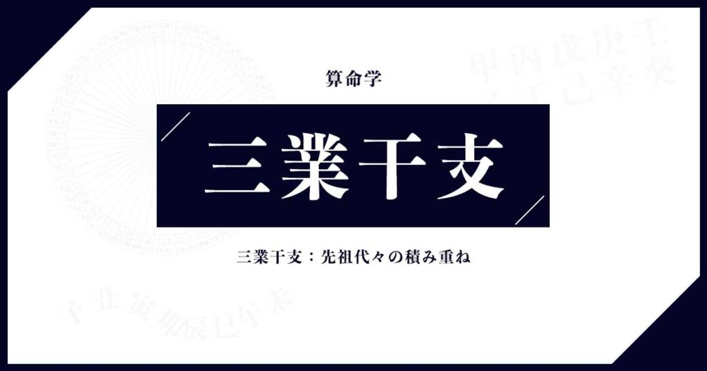 三業干支ロゴ