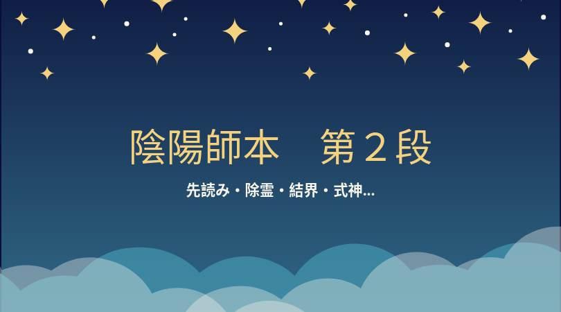 【雑記】陰陽師本-第2段ロゴ