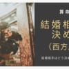 算命学:結婚相手の決め方(西方座決)ロゴ