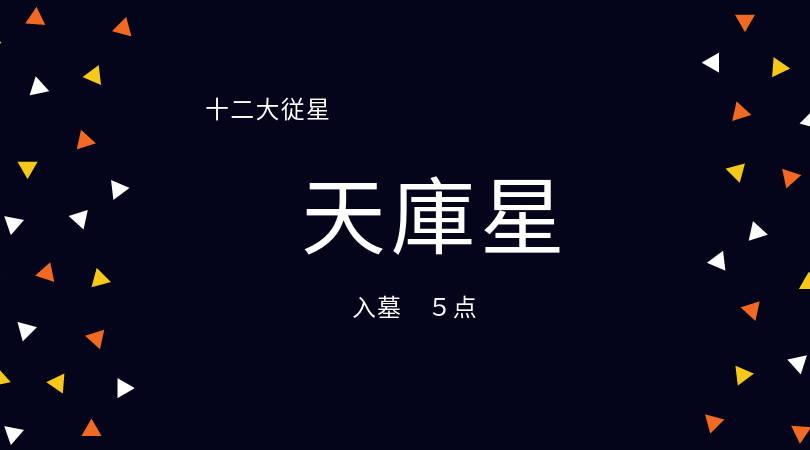 十二大従星:天庫星ロゴ