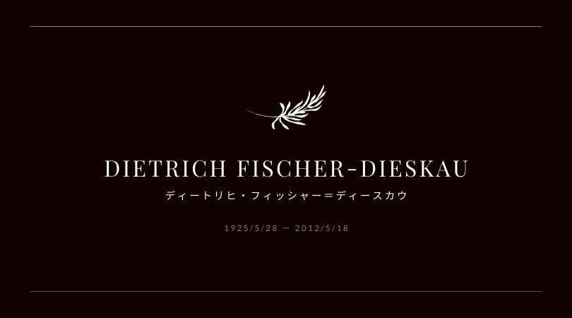 算命学:Dietrich Fischer-Dieskauロゴ