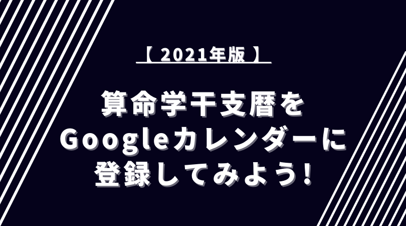 2021-sammeigaku-calendar-logo