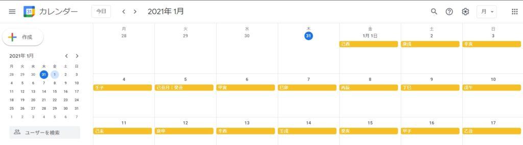 2021年版 算命学干支暦カレンダー