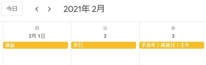 2021年版 算命学干支暦カレンダー(拡大)