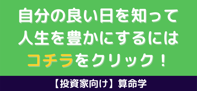 投資家向け鑑定CTA