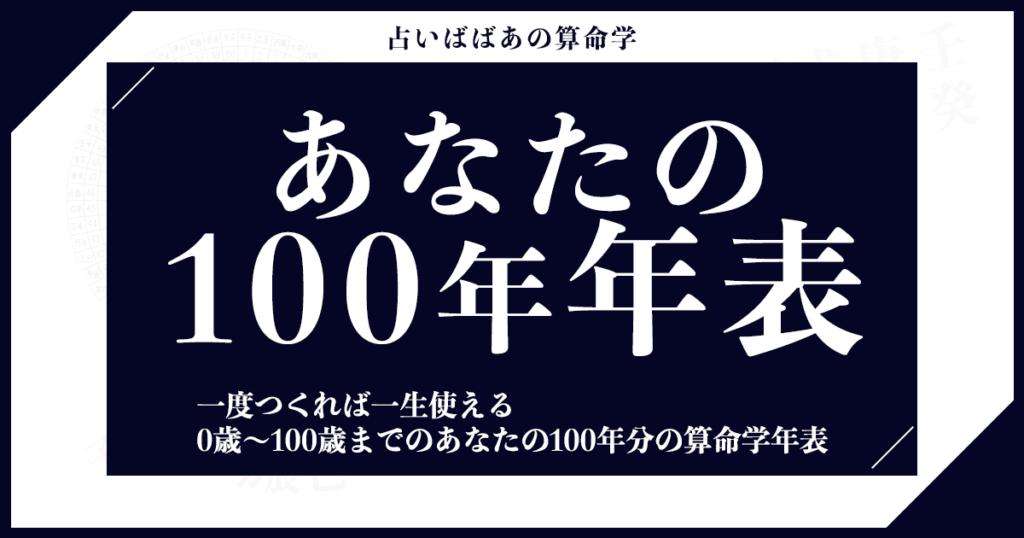 算命学:あなたの100年年表カバー