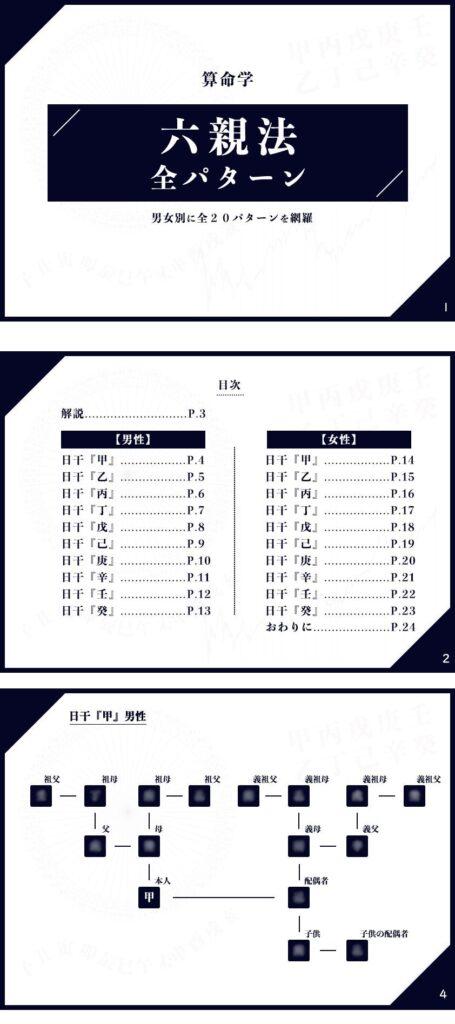 六親法全パターン(男女別冊子)サンプル