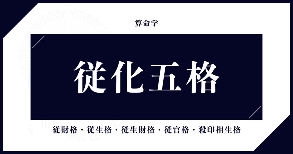 算命学:従化五格ロゴ