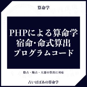 算命学:PHPによる算命学宿命・命式算出プログラムコード