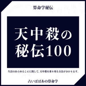 算命学:天中殺の秘伝100(メルマガ)