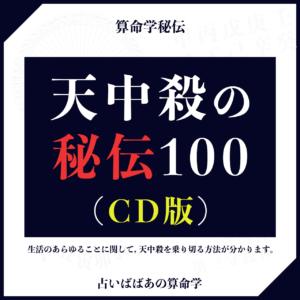 算命学:天中殺の秘伝100(CD版)