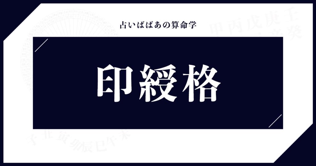印綬格ロゴ