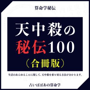 算命学:天中殺の秘伝100(合冊版)