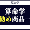 算命学お勧め商品一覧ロゴ